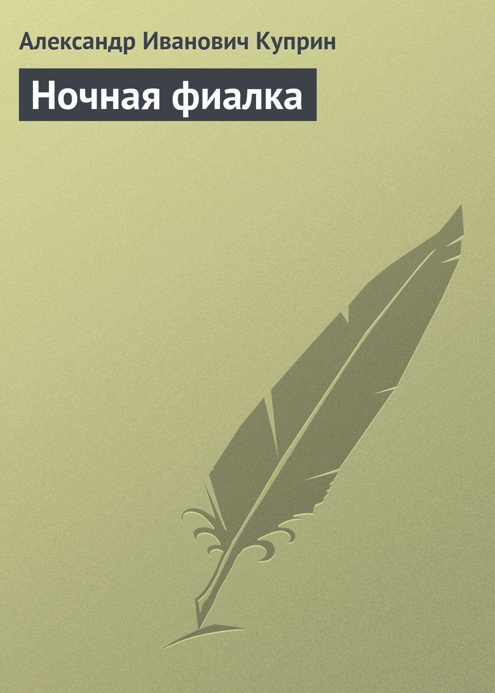 все цены на Александр Куприн Ночная фиалка онлайн