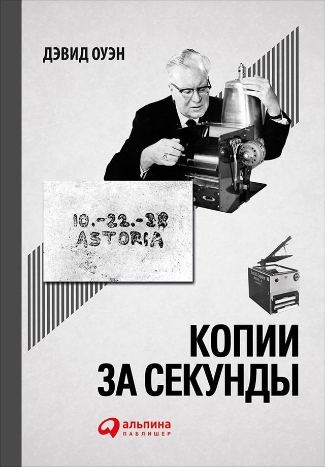 Обложка книги Копии за секунды: История самого незаменимого изобретения XX века