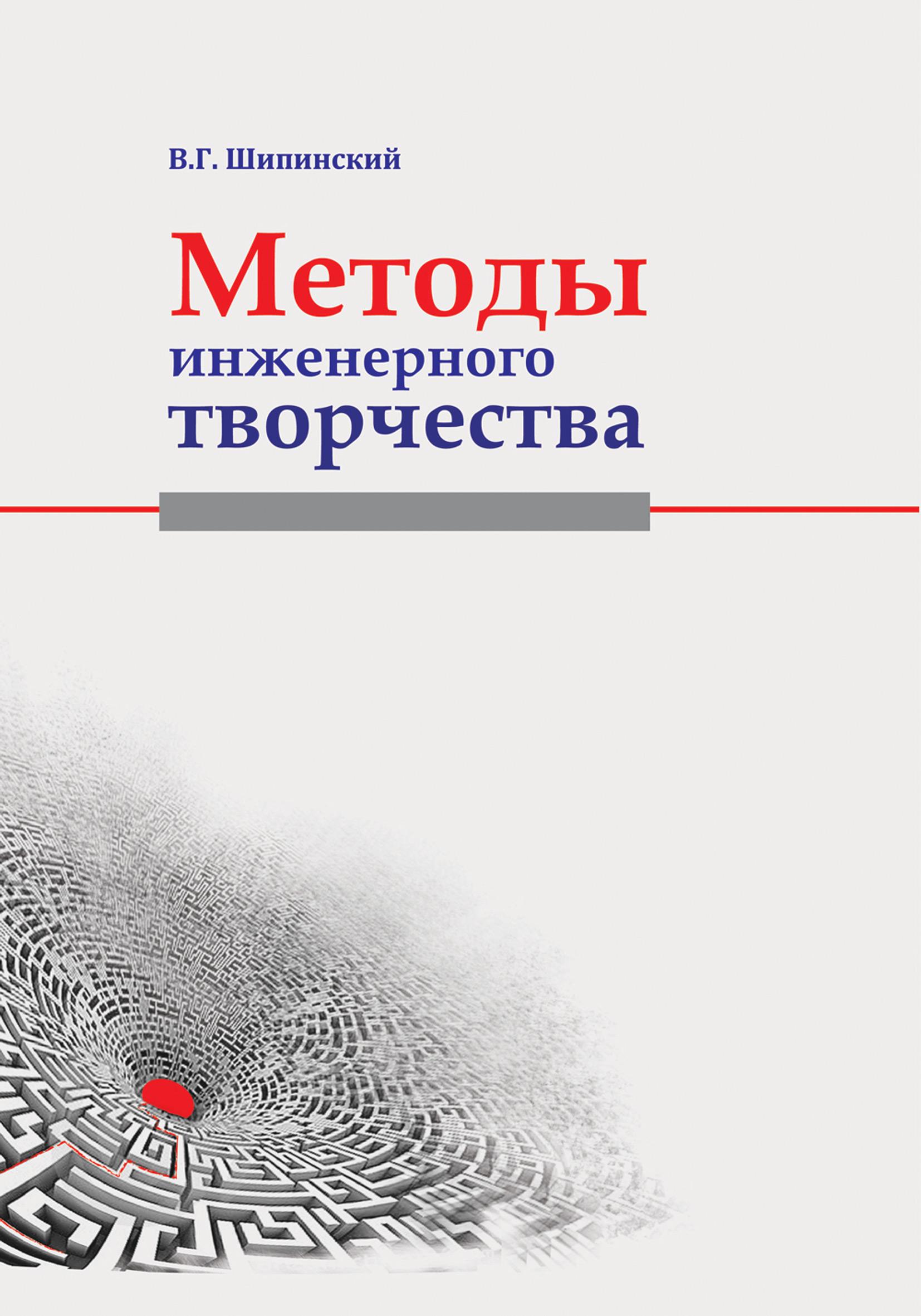 цена на В. Г. Шипинский Методы инженерного творчества