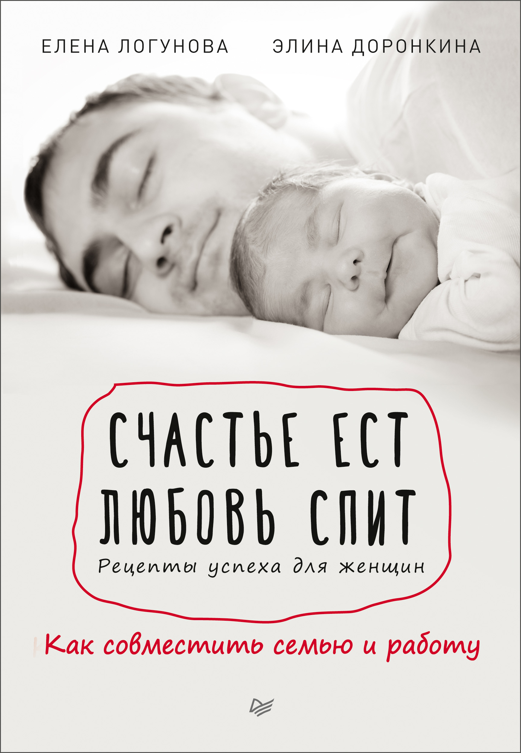 Елена Логунова Счастье ест. Любовь спит. Рецепты успеха для женщин. Как совместить семью и работу струговщикова о будь счастливой мамой как найти любимую работу и воспитывать ребенка
