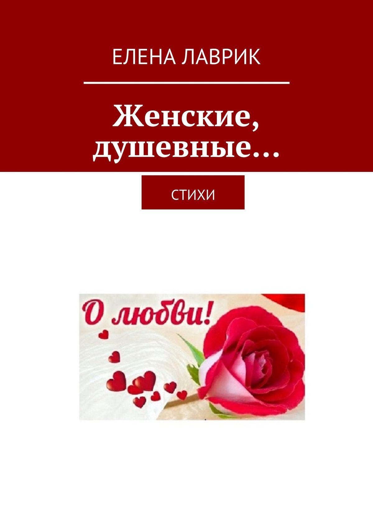 Елена Лаврик Женские, душевные… Стихи
