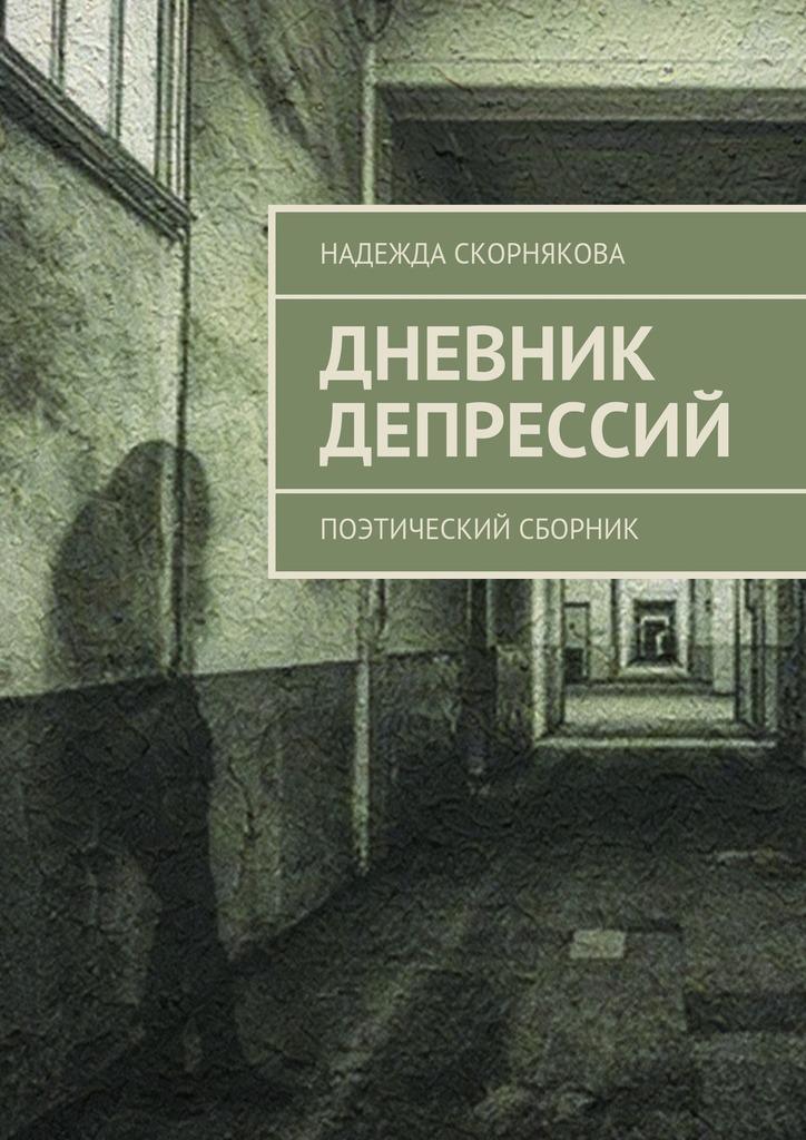 Надежда Скорнякова Дневник депрессий. Поэтический сборник цена