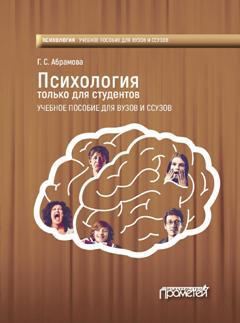 Г. С. Абрамова Психология только для студентов