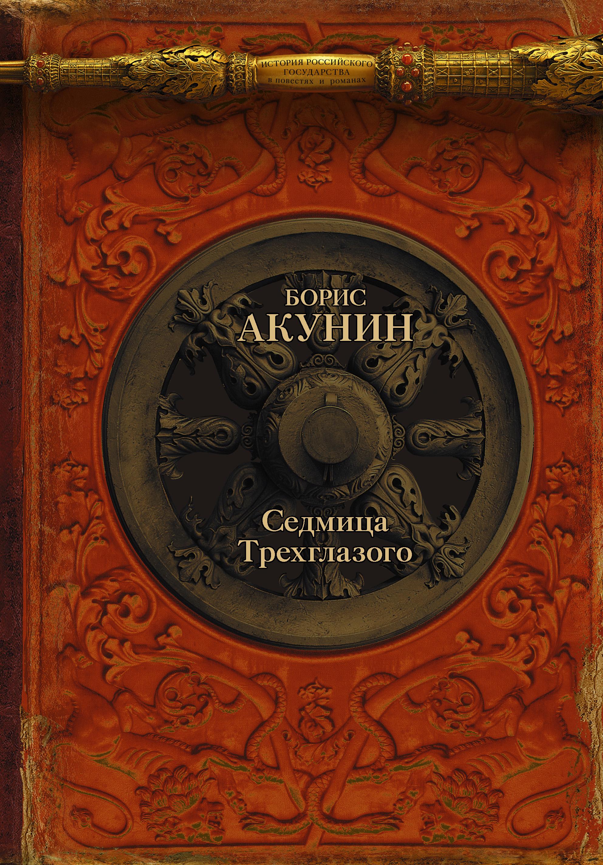 Борис Акунин Седмица Трехглазого (сборник) акунин б убить змееныша