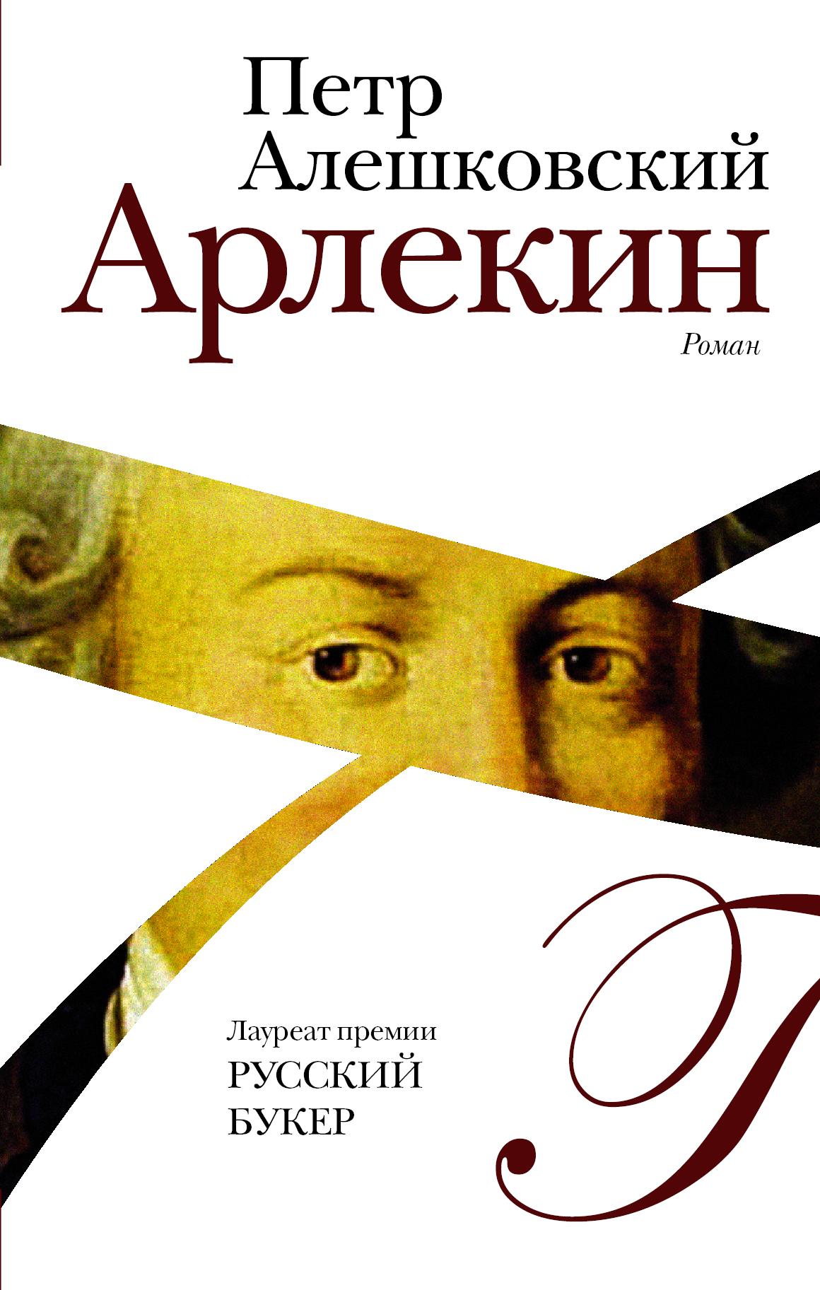 Петр Алешковский Арлекин арлекин