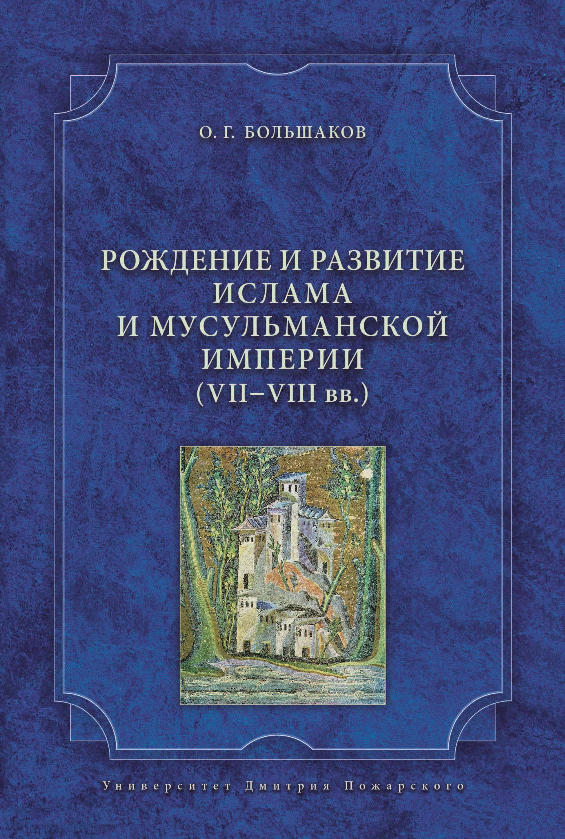 Рождение и развитие ислама и мусульманской империи (VII-VIII вв.)