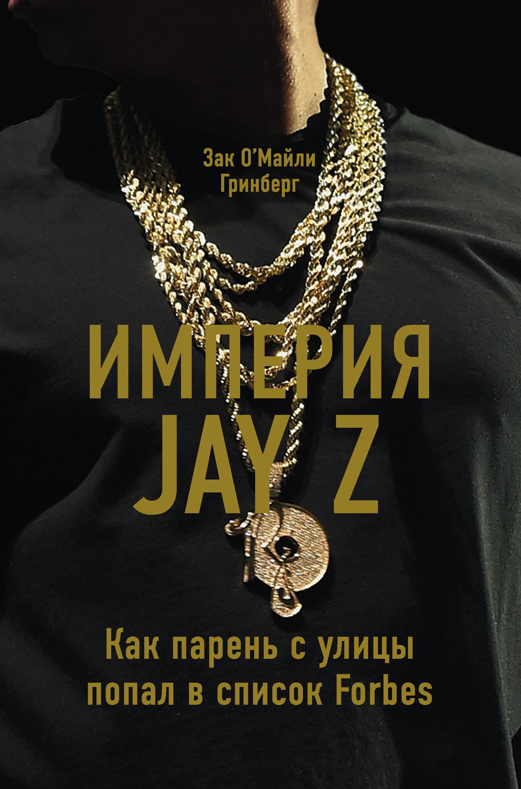 Зак Гринберг Империя Jay Z: Как парень с улицы попал в список Forbes