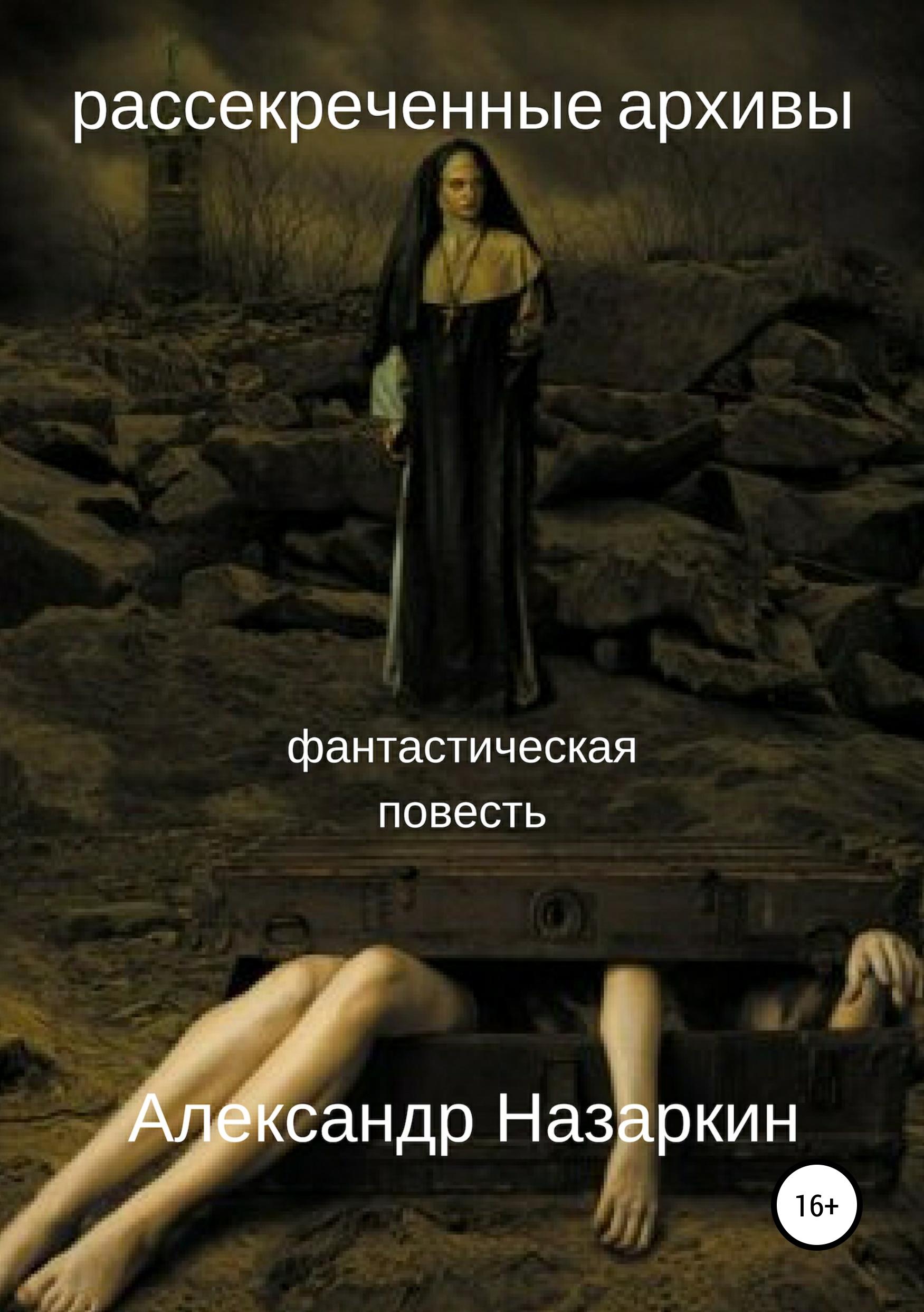 Александр Сергеевич Назаркин Рассекреченные архивы архивы раскрывают тайны международные вопросы события и люди