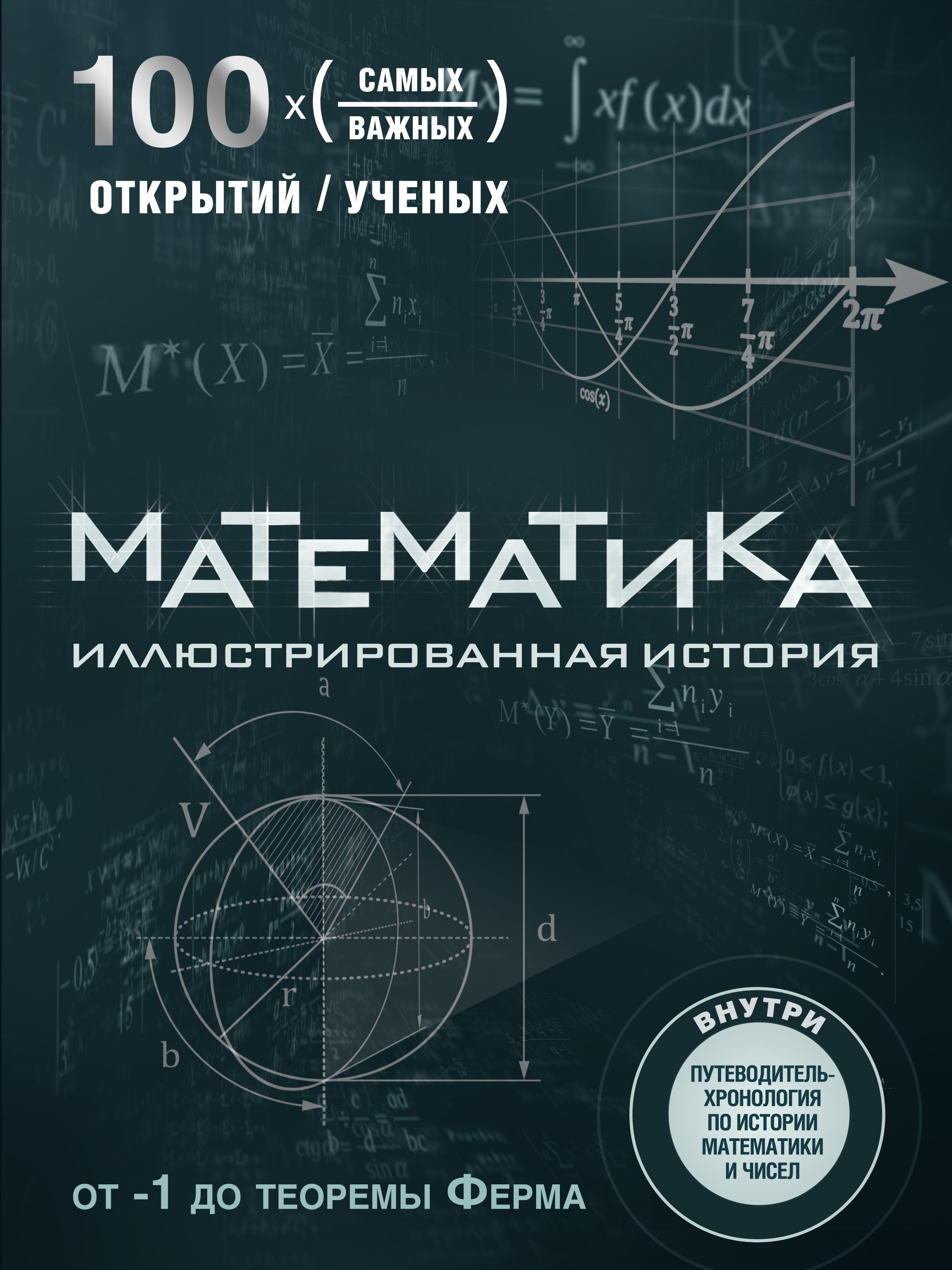 Том Джексон Математика. Иллюстрированная история том джексон математика иллюстрированная история