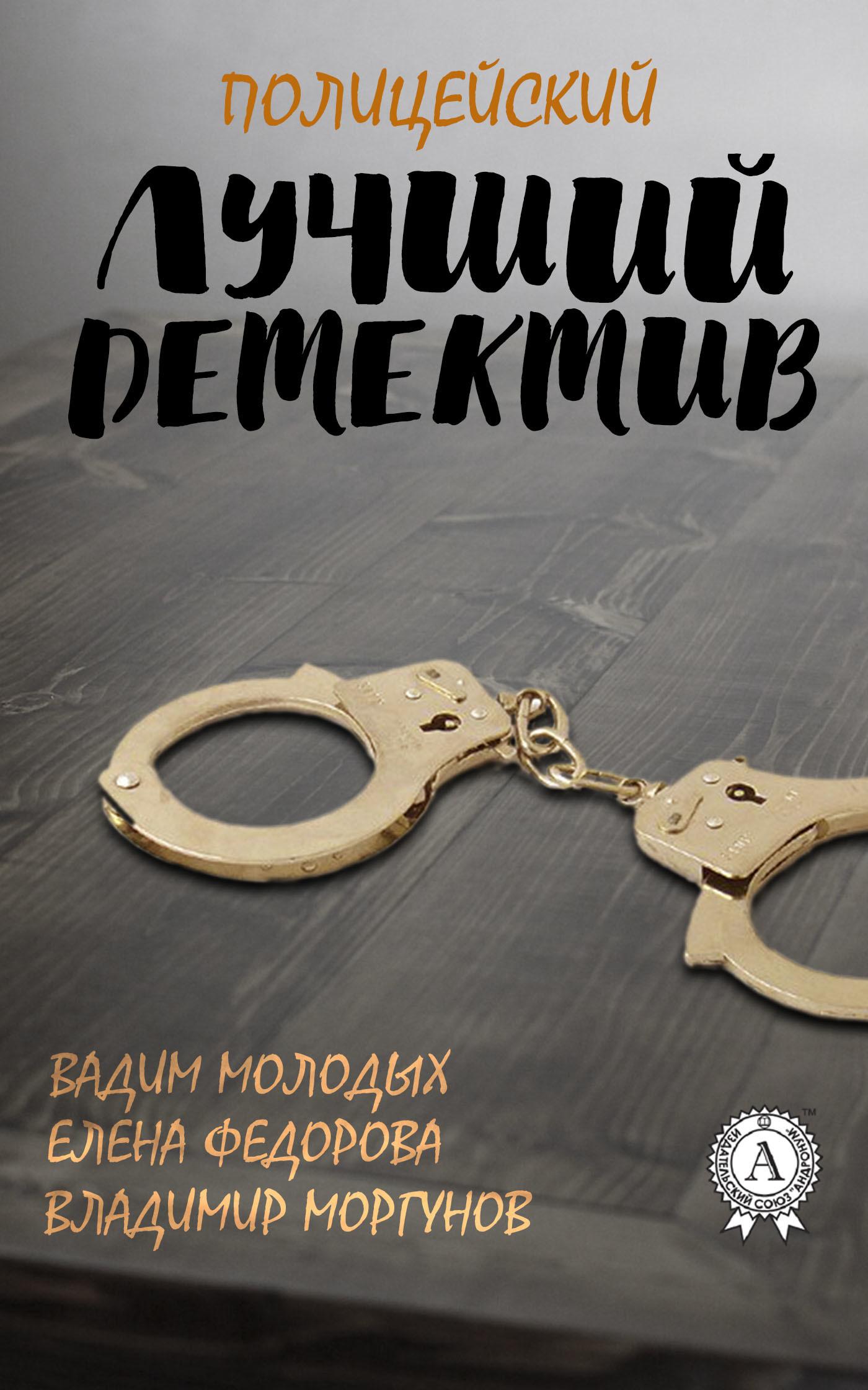 Владимир Моргунов Лучший полицейский детектив подвесной светильник feron замок 11298