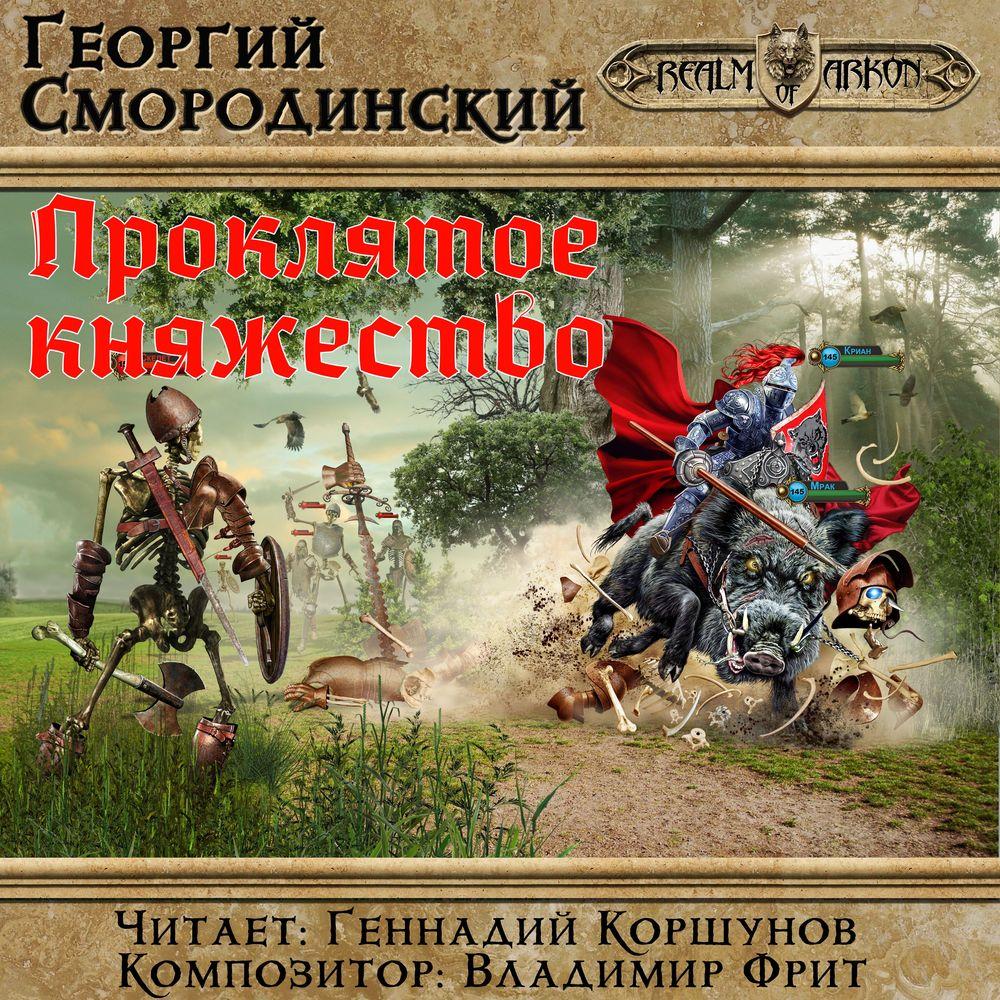 Георгий Смородинский Проклятое княжество тарифный план