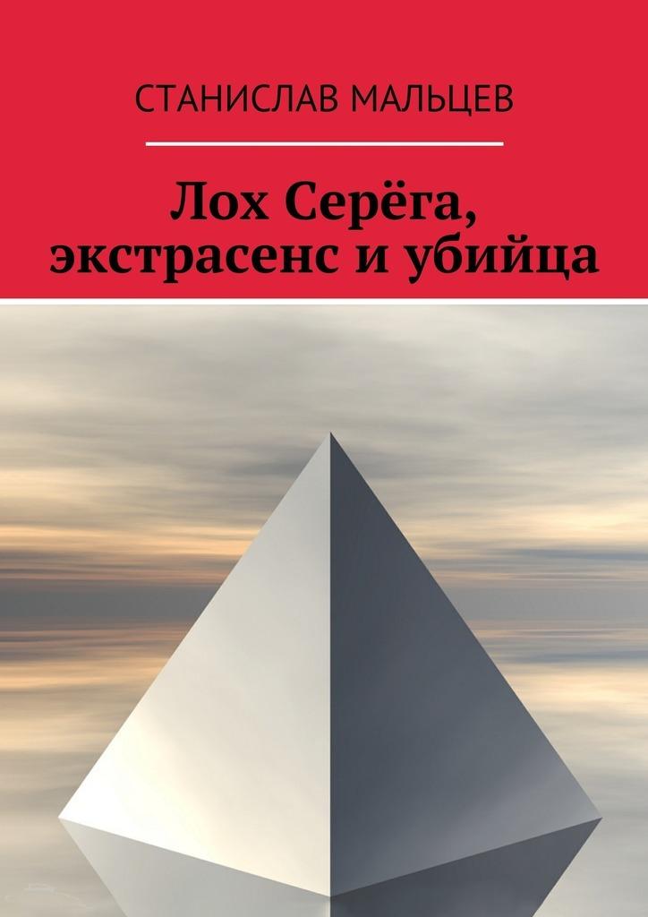Станислав Мальцев Лох Серёга, экстрасенс иубийца все цены