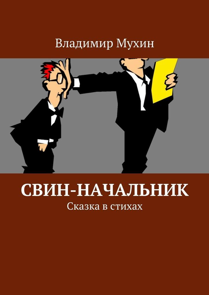 цены Владимир Мухин Свин-начальник. Сказка встихах