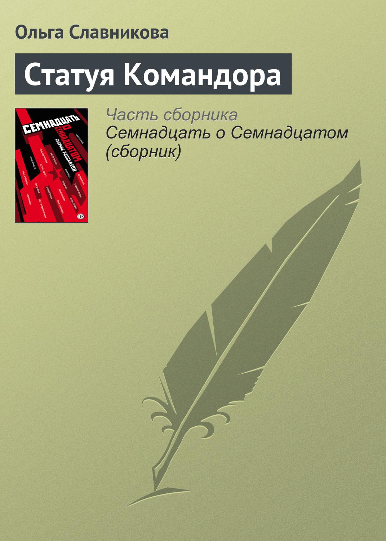 Ольга Славникова Статуя Командора