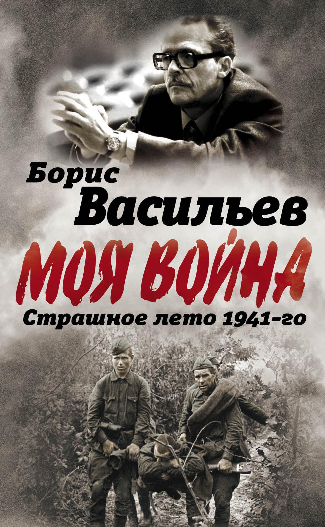 Борис Васильев В окружении. Страшное лето 1941-го борис васильев ветеран