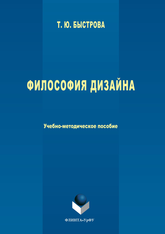 Татьяна Быстрова Философия дизайна татьяна аксенова философия конфликта