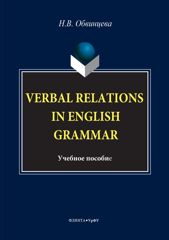 Надежда Обвинцева Verbal Relations in English Grammar надежда обвинцева verbal relations in english grammar