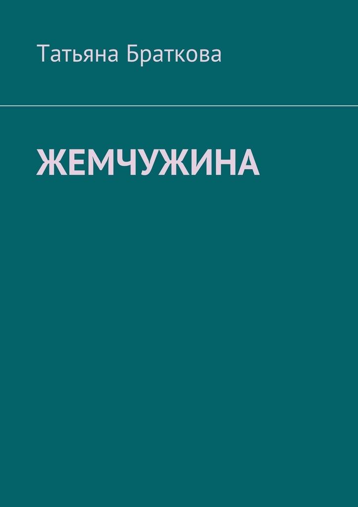 Татьяна Браткова Жемчужина бакинская жемчужина