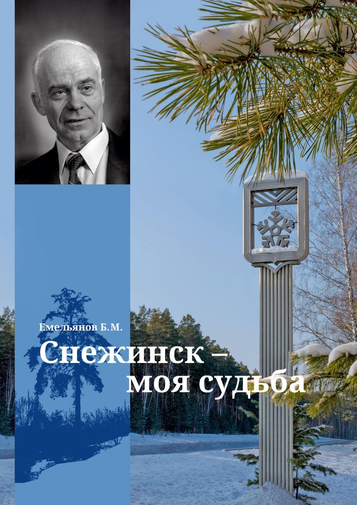 Борис Михайлович Емельянов Снежинск – моя судьба