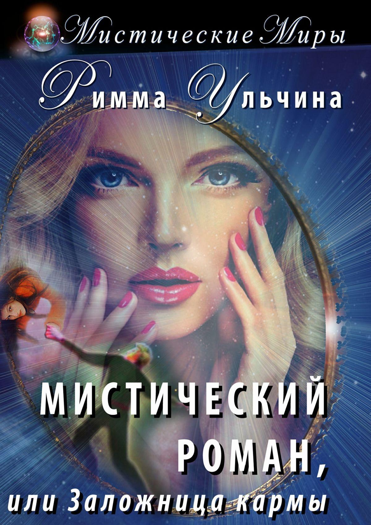 Римма Ульчина Мистический роман, или Заложница кармы римма ульчина мистический роман или заложница кармы