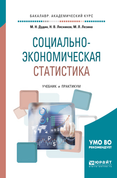Михаил Николаевич Дудин Социально-экономическая статистика. Учебник и практикум для академического бакалавриата цена