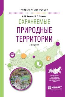 okhranyaemye prirodnye territorii 3 e izd ispr i dop uchebnoe posobie dlya vuzov