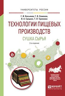 tekhnologii pishchevykh proizvodstv sushka syrya 3 e izd ispr i dop uchebnoe posobie dlya vuzov