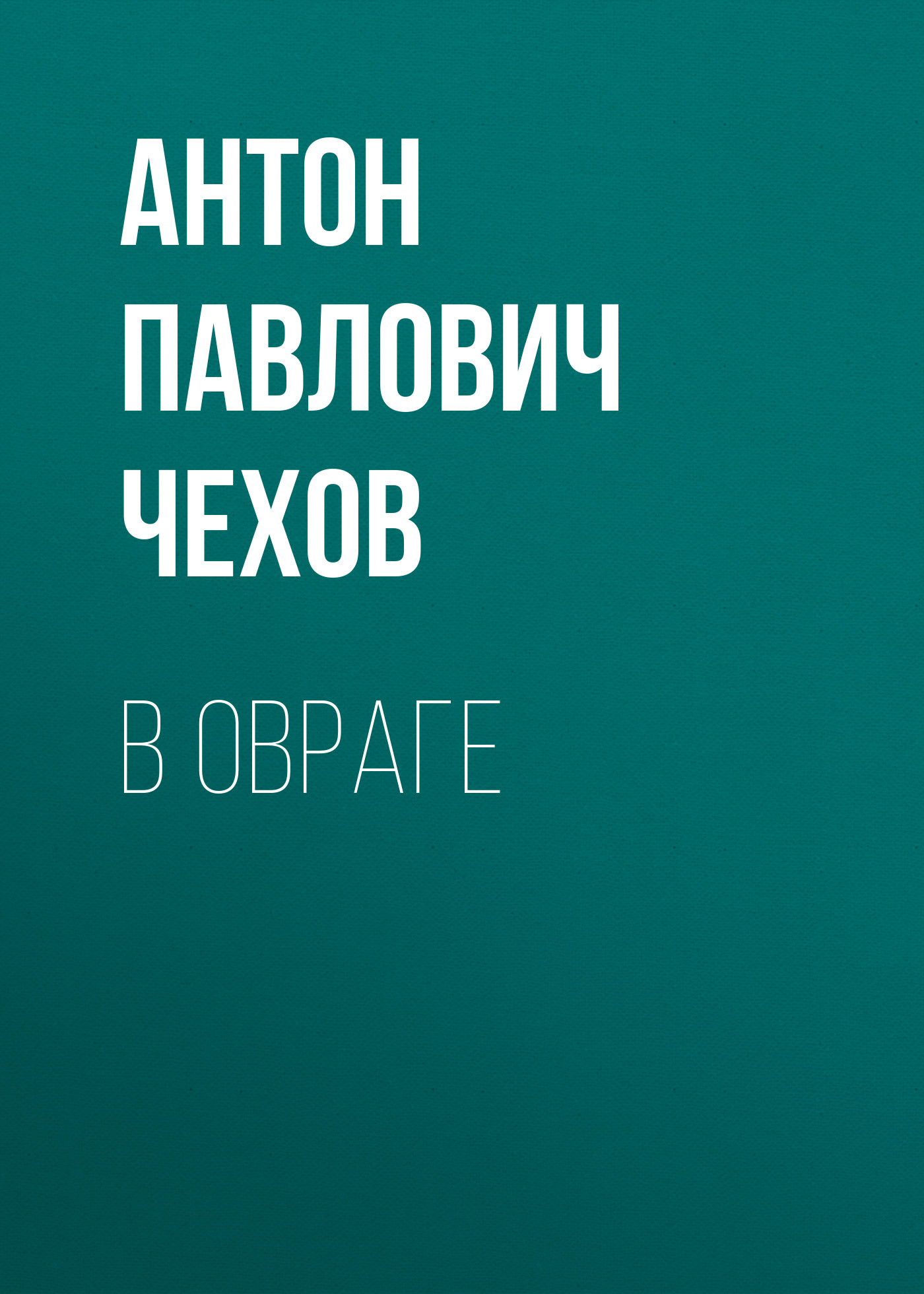 Антон Чехов В овраге антон чехов в ссылке