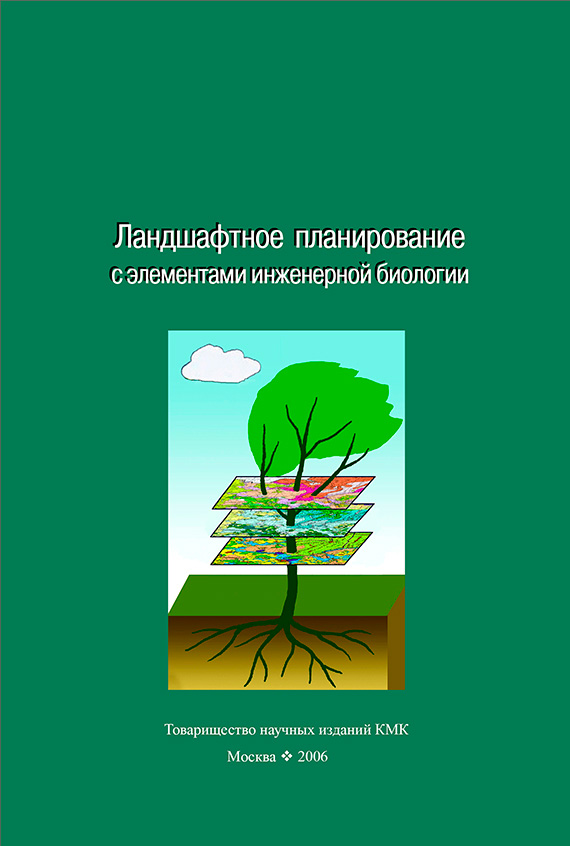 Коллектив авторов Ландшафтное планирование с элементами инженерной биологии коллектив авторов инженерная биология с элементами ландшафтного планирования