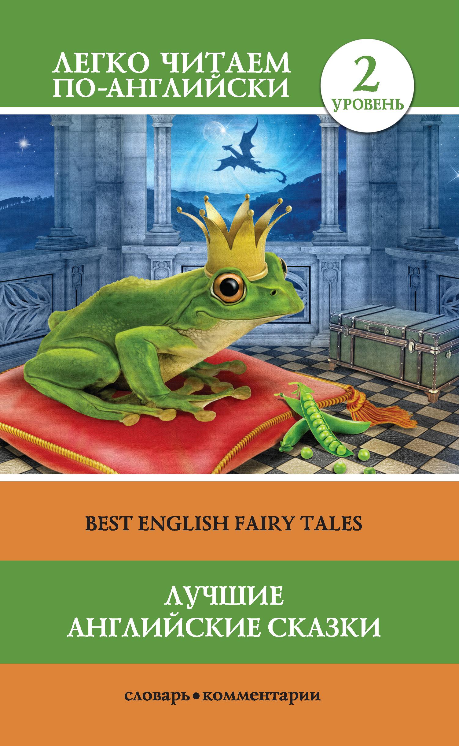 Отсутствует Лучшие английские сказки / Best english fairy tales анашина н ред английские сказки english fairy tales