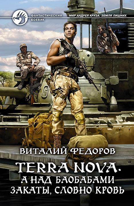 Виталий Федоров Terra Nova. А над баобабами закаты, словно кровь