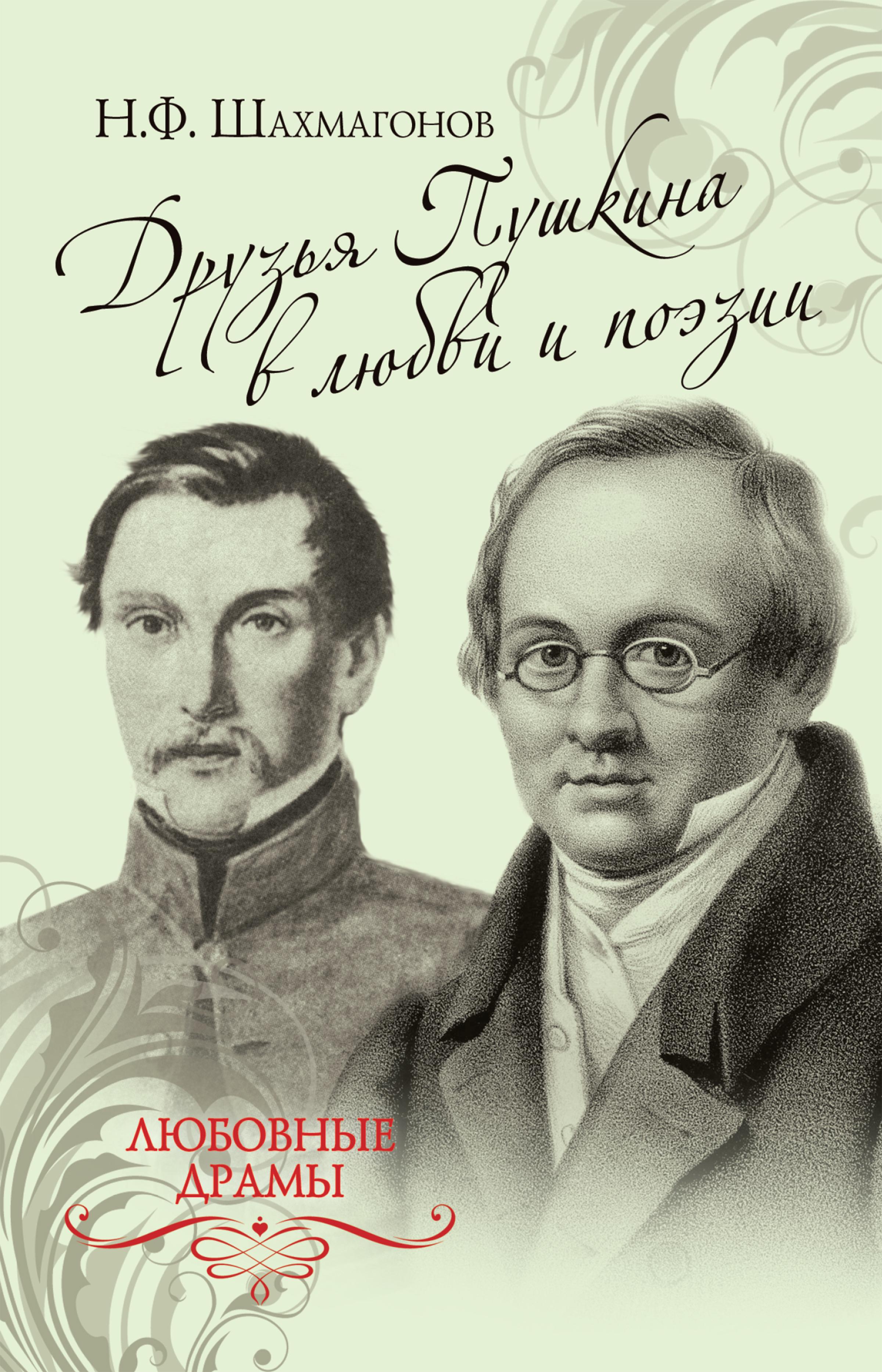 все цены на Николай Шахмагонов Друзья Пушкина в любви и поэзии онлайн
