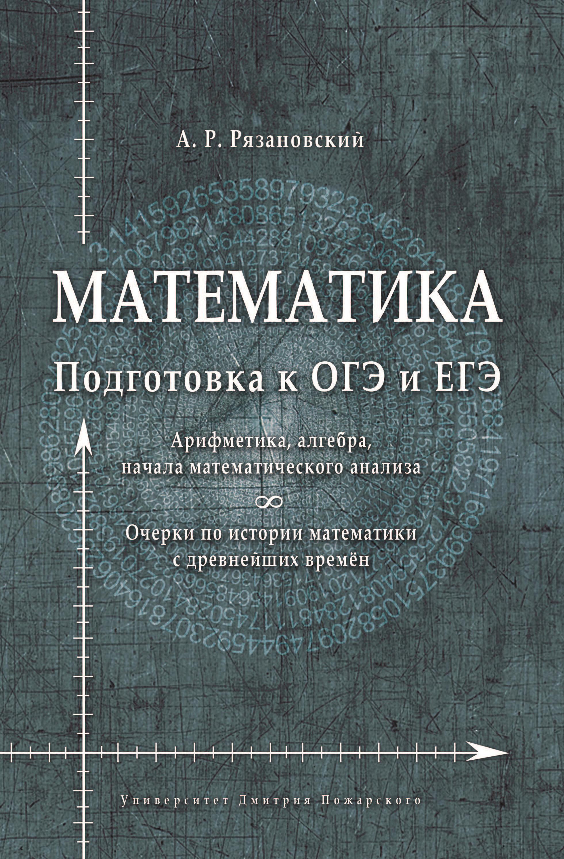 matematika podgotovka k oge i ege arifmetika algebra nachala matematicheskogo analiza ocherki po istorii matematiki