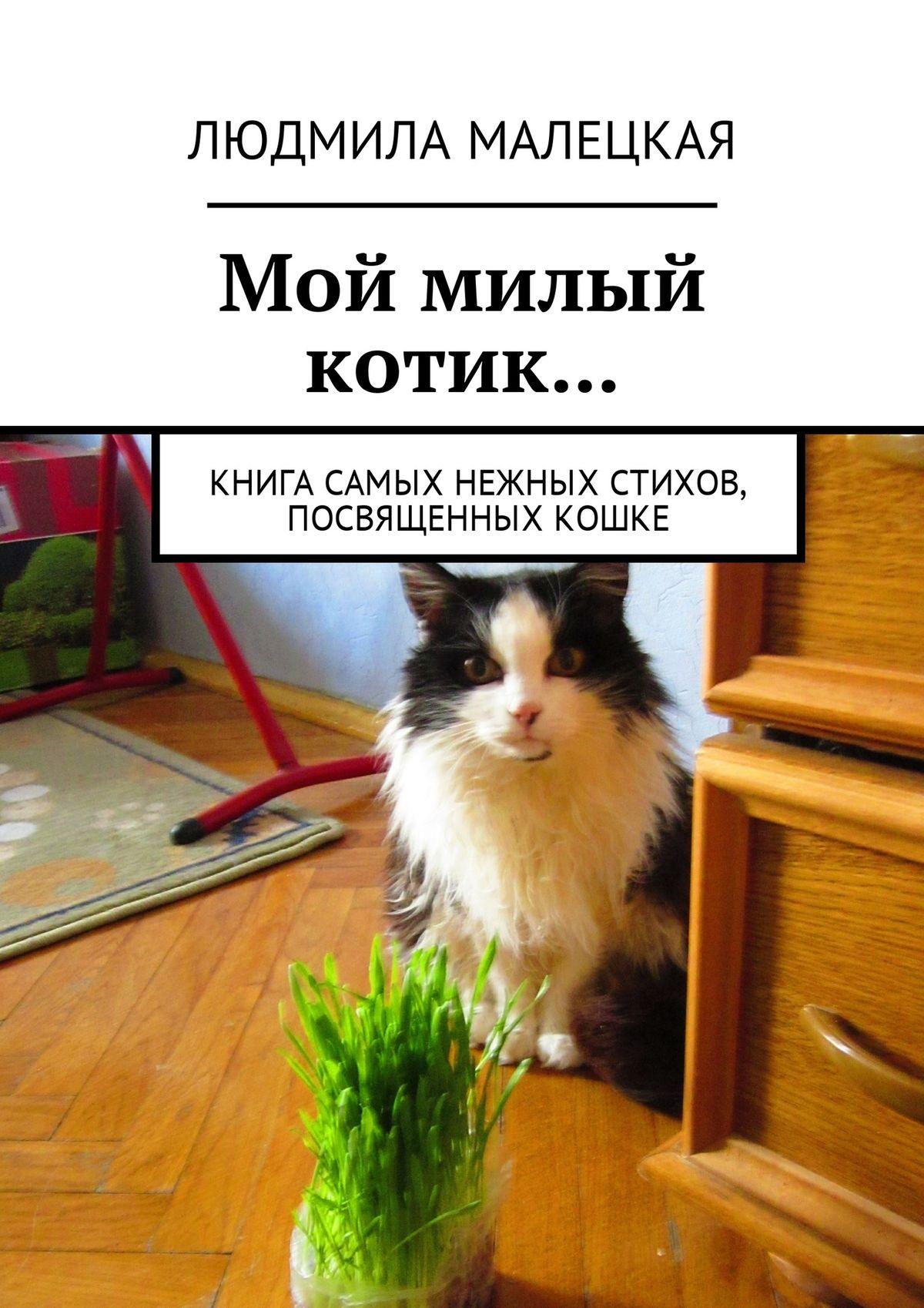Людмила Малецкая Мой милый котик… Книга самых нежных стихов, посвященных кошке