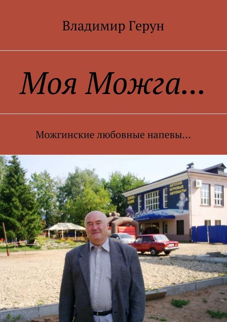 купить Владимир Герун Моя Можга… Можгинские любовные напевы… онлайн