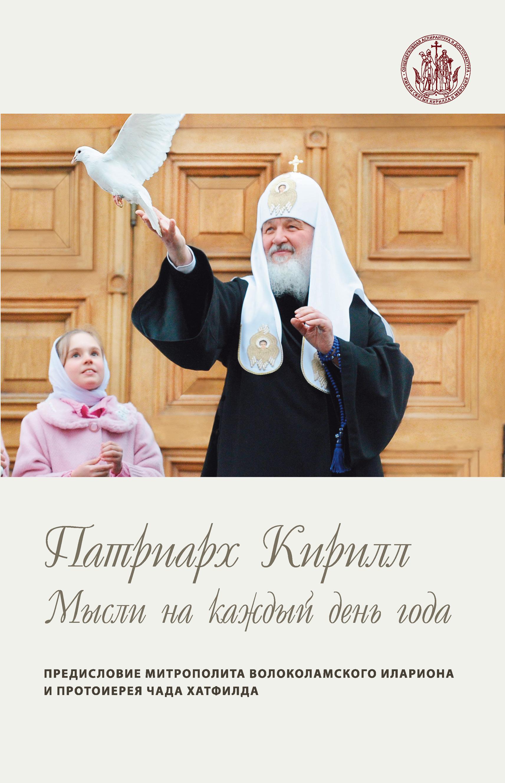 Святейший Патриарх Московский и всея Руси Кирилл Мысли на каждый день года святейший патриарх московский и всея руси кирилл тайна покаяния великопостные проповеди 2001–2011