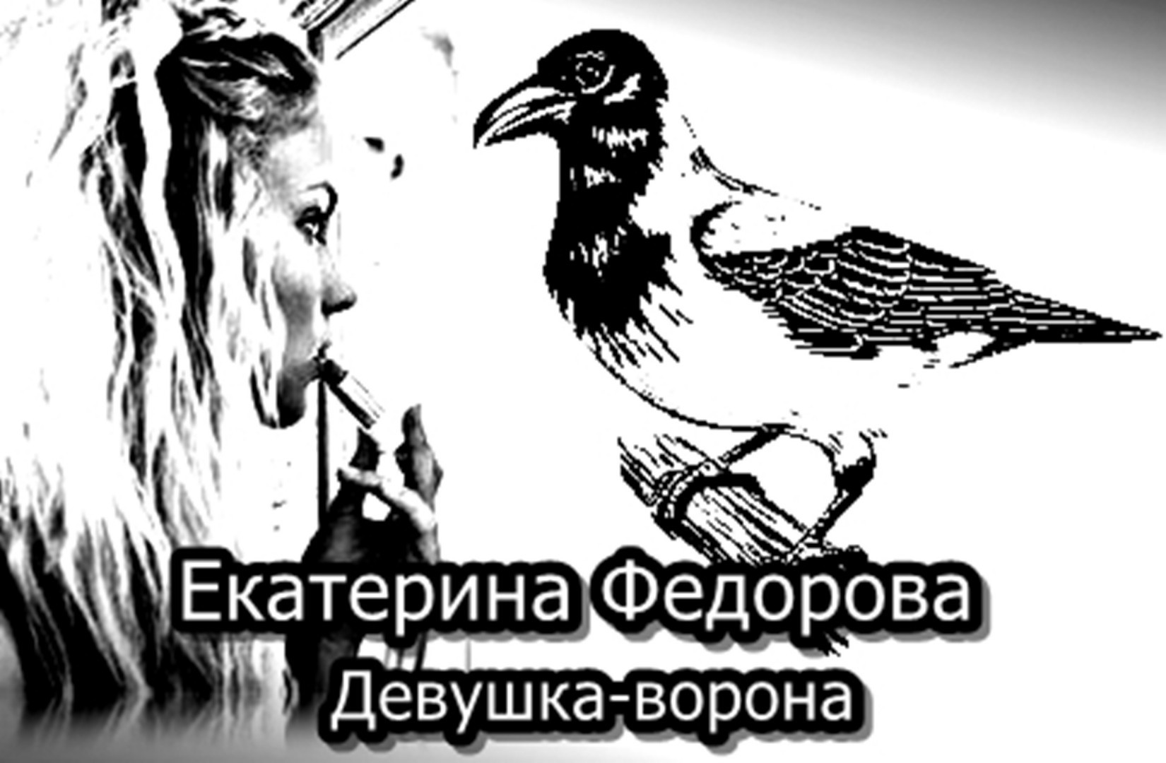 купить Екатерина Владимировна Федорова Девушка-ворона онлайн