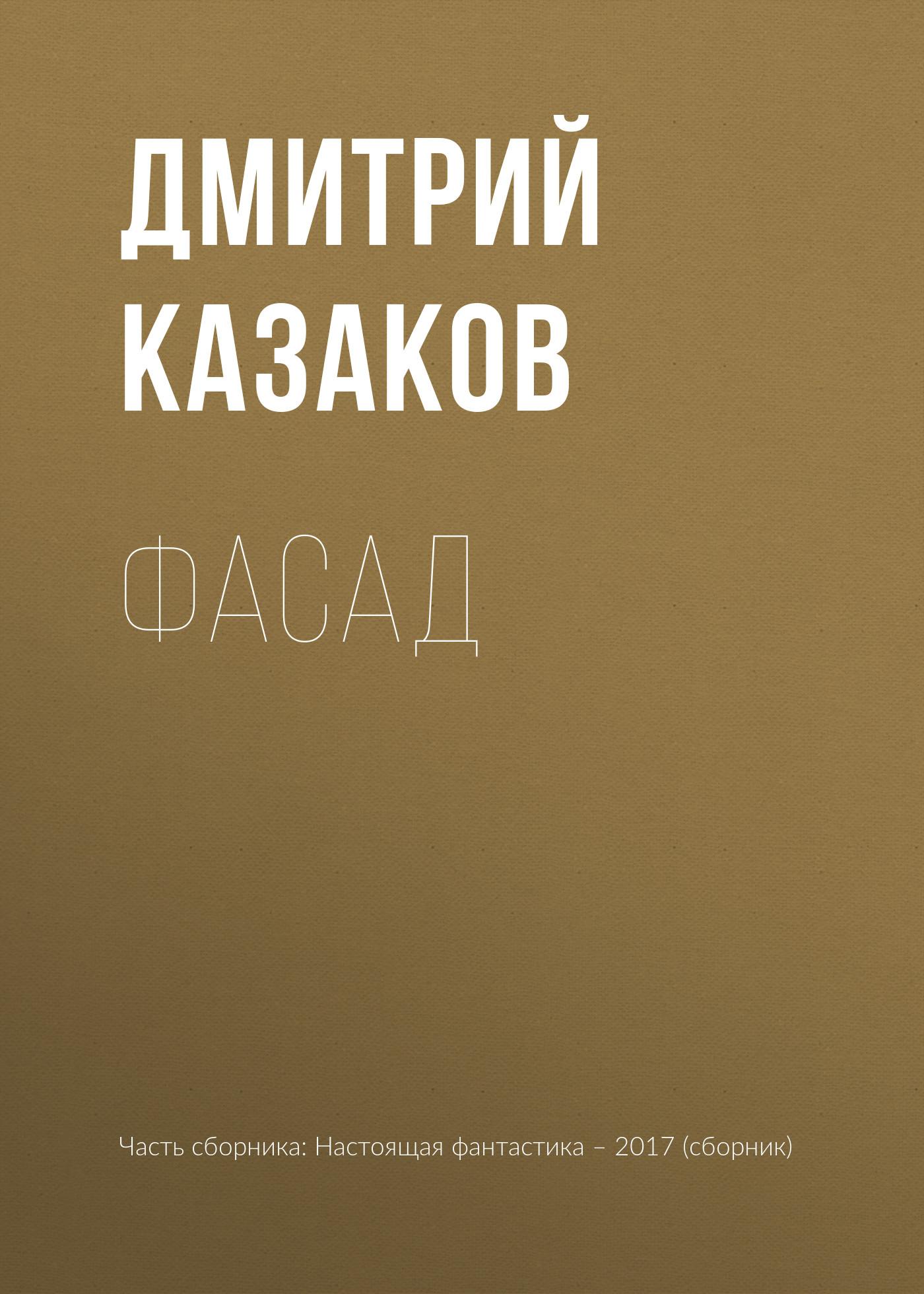 Фото - Дмитрий Казаков Фасад кондиционеры