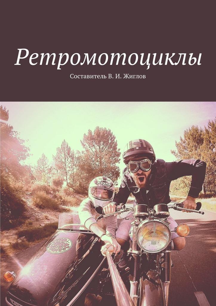 В. И. Жиглов Ретромотоциклы в и жиглов женский портрет xv xxвв составительв и жиглов