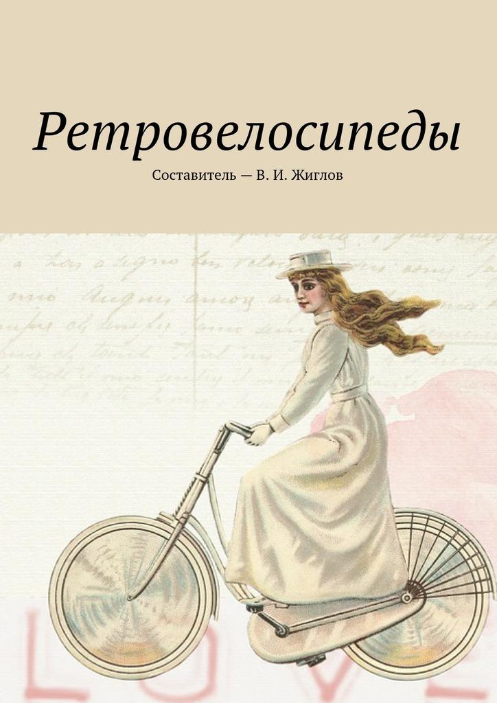В. И. Жиглов Ретровелосипеды в и жиглов наш срібний ставок