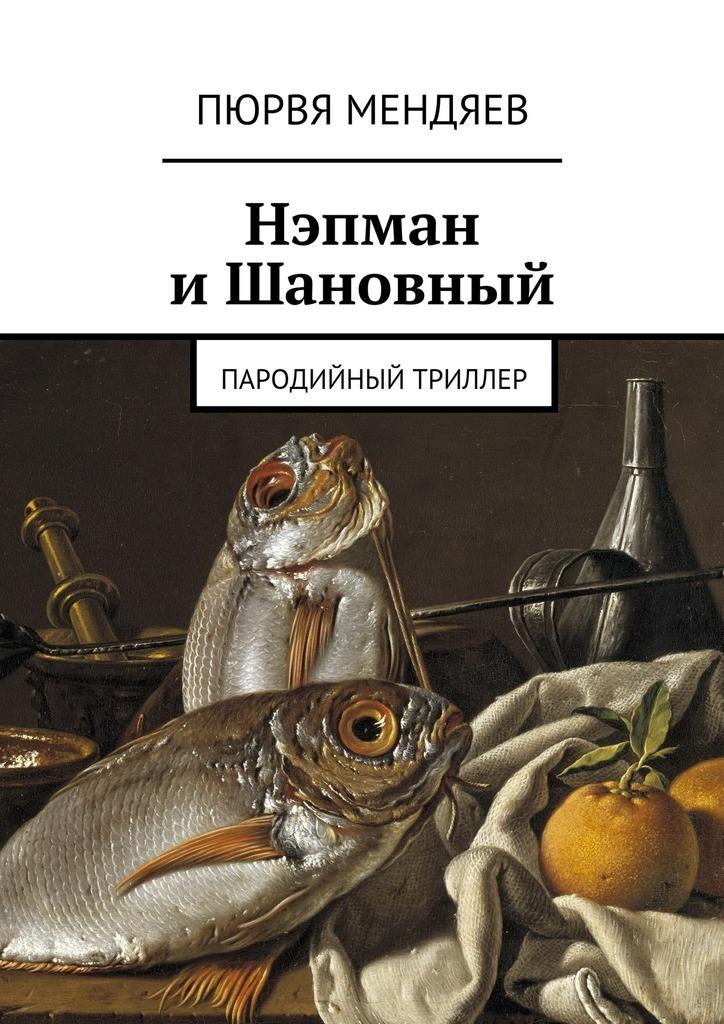 Пюрвя Мендяев Нэпман иШановный. Пародийный триллер