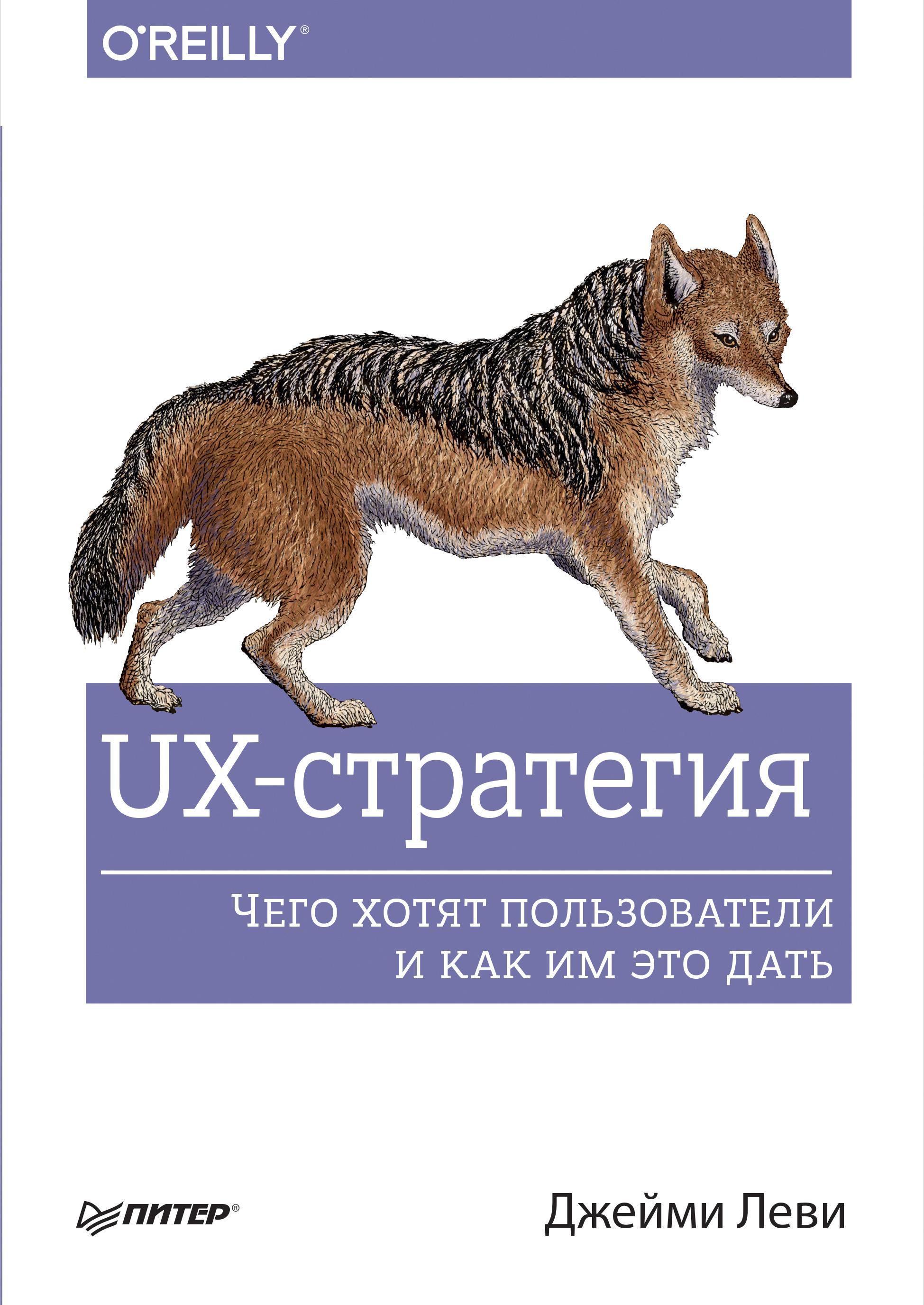 Джейми Леви UX-стратегия. Чего хотят пользователи и как им это дать джейми леви ux стратегия чего хотят пользователи и как им это дать