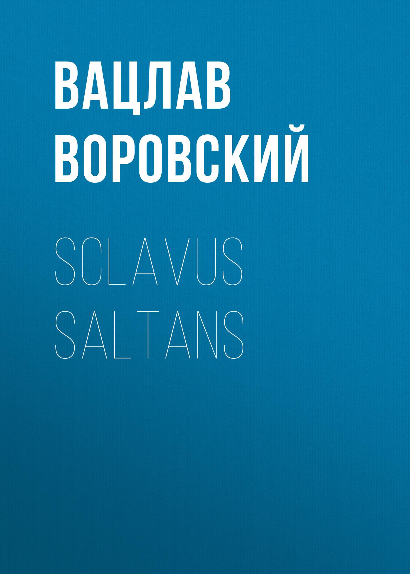 Вацлав Воровский Sclavus saltans