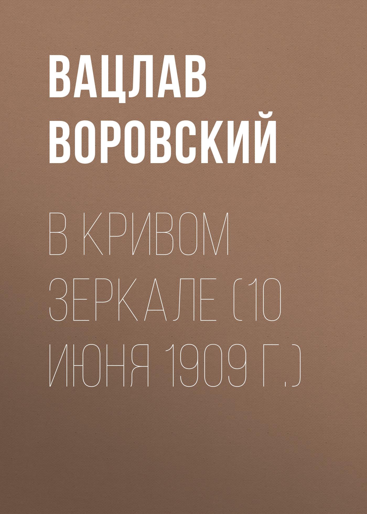 Вацлав Воровский В кривом зеркале (10 июня 1909 г.)