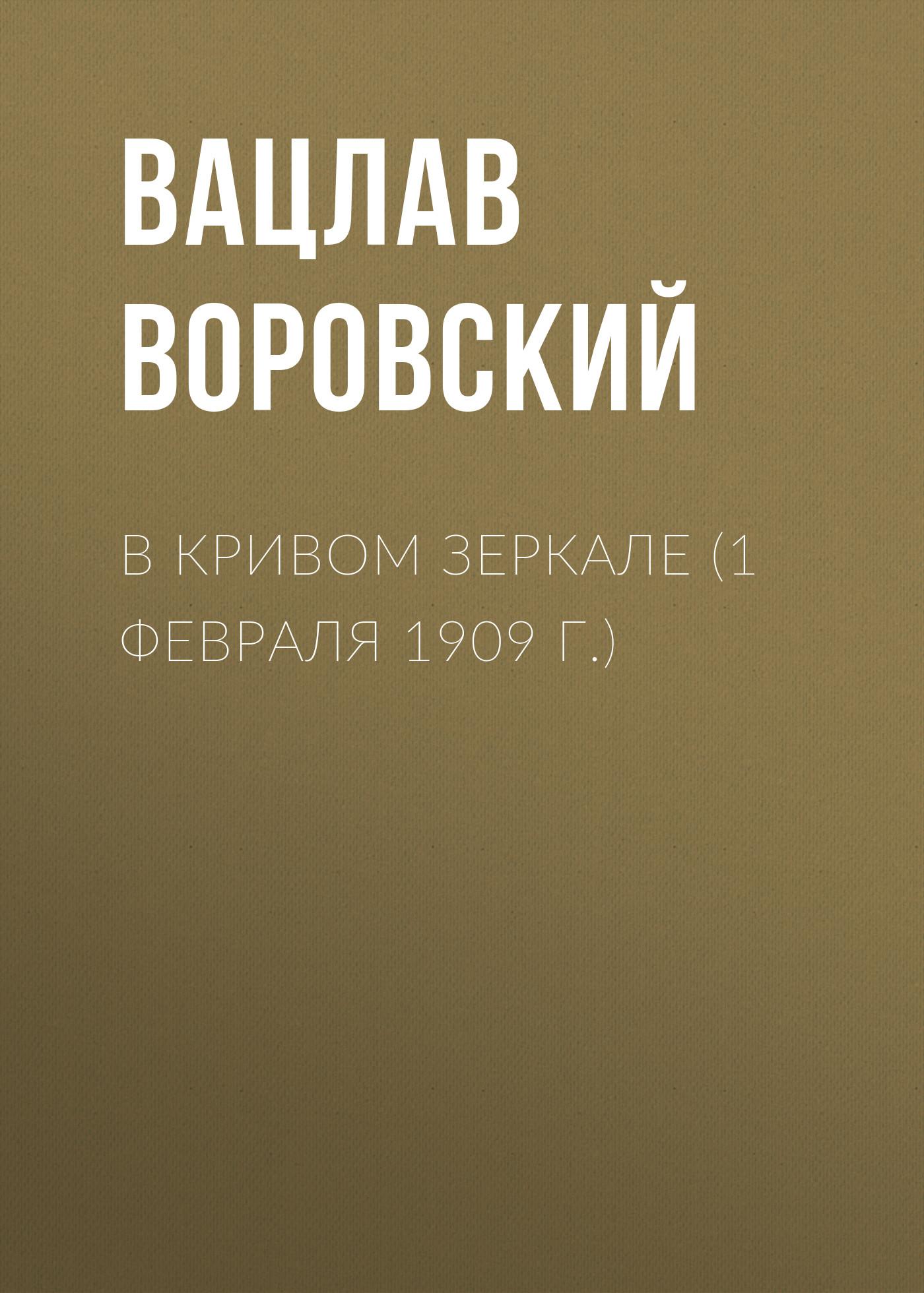 Вацлав Воровский В кривом зеркале (1 февраля 1909 г.) вацлав воровский в кривом зеркале 17 января 1909 г
