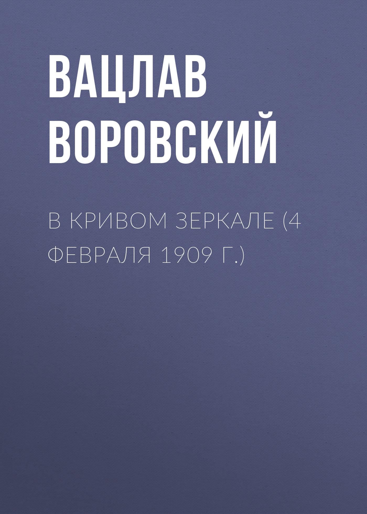 Вацлав Воровский В кривом зеркале (4 февраля 1909 г.) вацлав воровский в кривом зеркале 17 января 1909 г