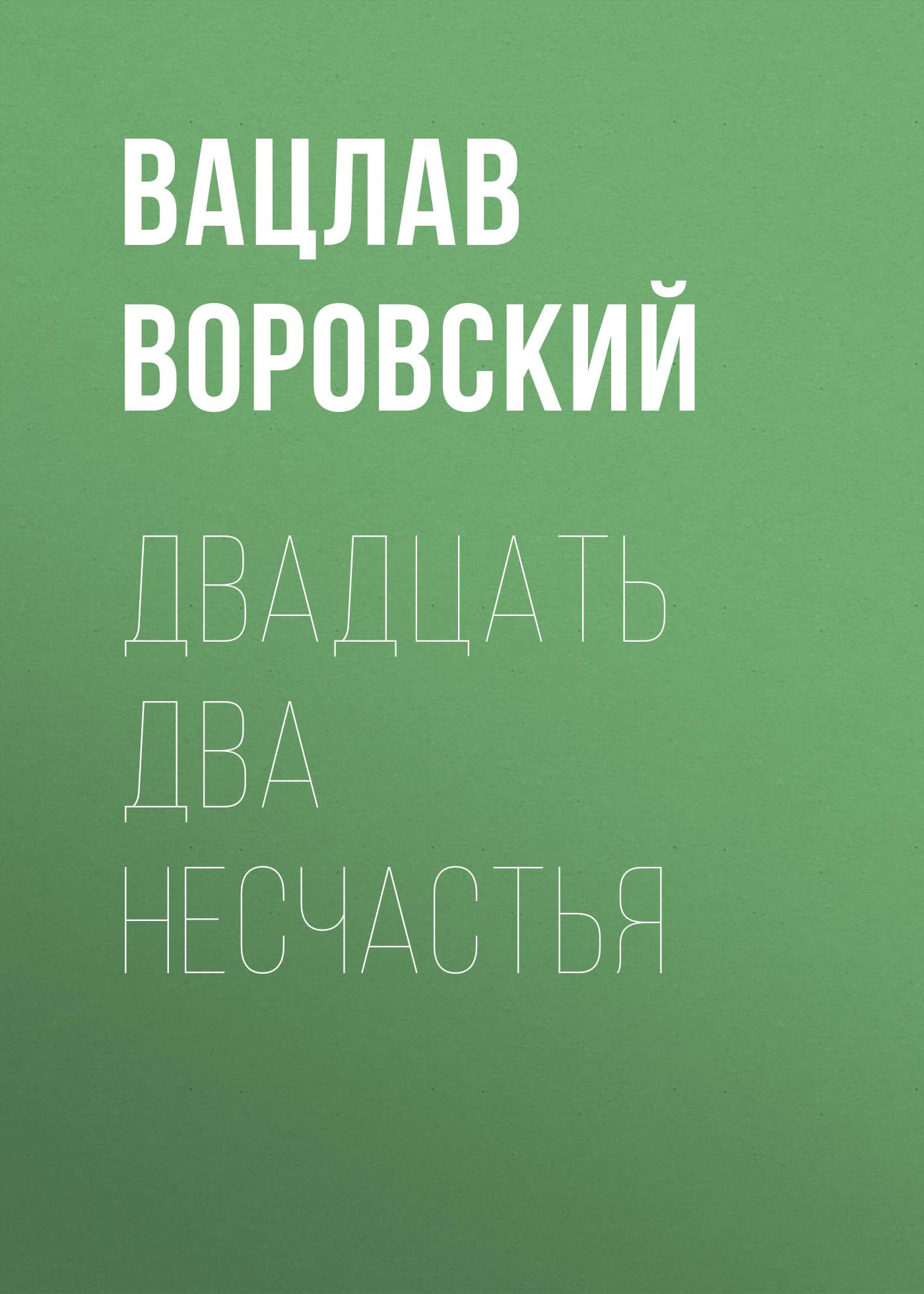Вацлав Воровский Двадцать два несчастья вацлав воровский добывание истины