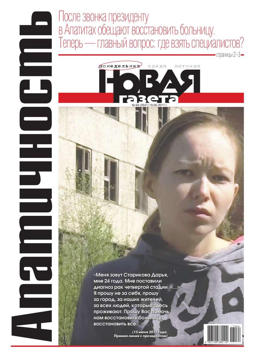 Новая Газета 64-2017