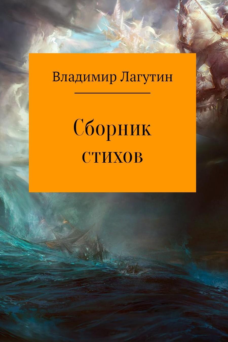 Владимир Владимирович Лагутин Сборник стихов владимир павлович гоголь женский сборник поэзия