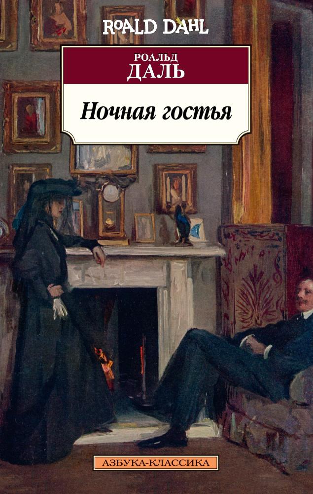 Роальд Даль Ночная гостья (сборник) даль роальд мальчик рассказы о детстве